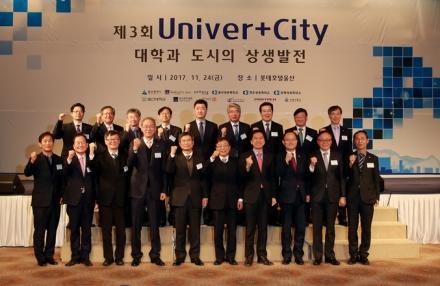 제3회 Univer+City 포럼 참석