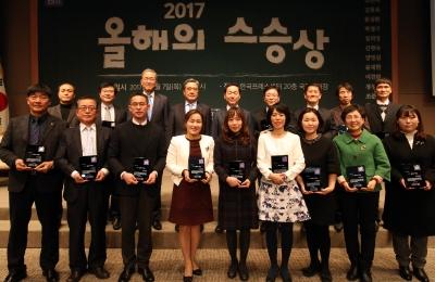 2017 올해의 스승상 시상식 참석