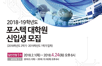 2018-19학년도 대학원 신입생 모집