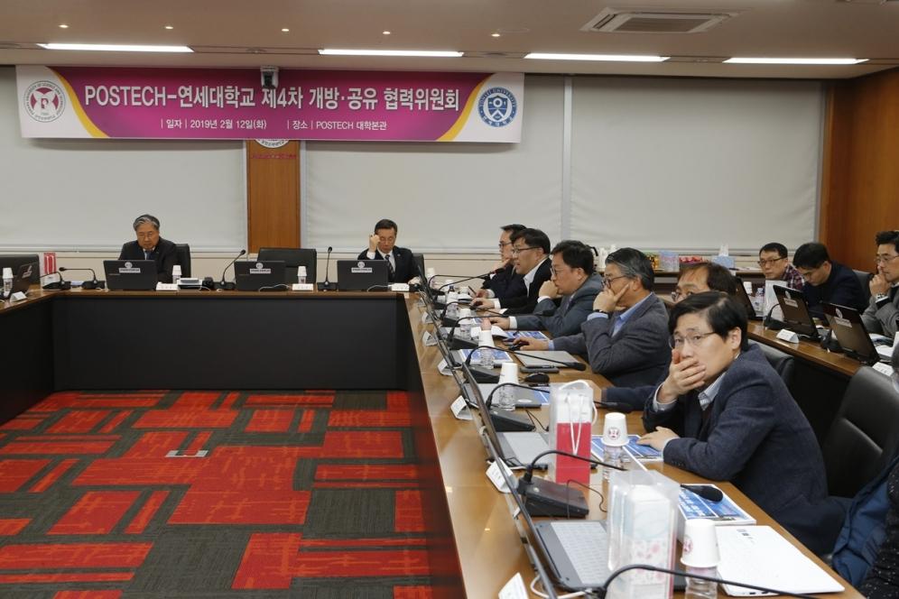 20190212_포스텍-연세대학교 제4차 개방공유 협력위원회-009