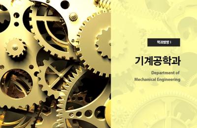 2019 봄호 / 학과 탐방 Ⅰ / 기계공학과