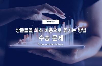 2019 겨울호 / 지식더하기 Ⅱ