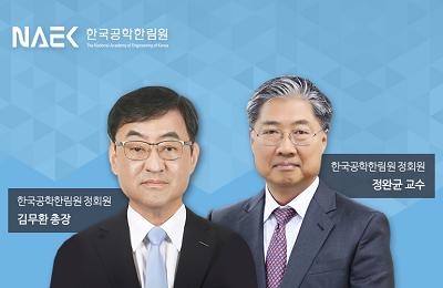 김무환 총장, 정완균 교수 등 공학한림원 신임회원 선정