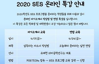 2020 SES 온라인 특강 안내