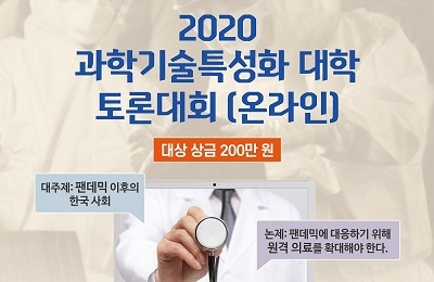 2020 과학기술특성화 대학 토론대회 (온라인)
