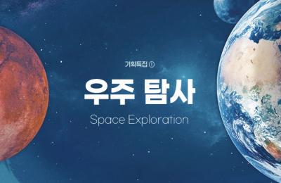 2020 가을호 / 기획특집 ① / 우주 탐사