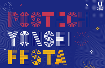 '제1회 POSTECH-YONSEI 성과확산 FESTA : 디지털 기반의 개방·공유 그리고 혁신' 개최