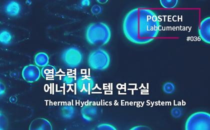 열수력 및 에너지 시스템 연구실<br>Thermal Hydraulics & Energy System Lab
